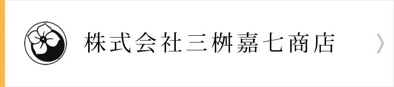 株式会社三桝嘉七商店