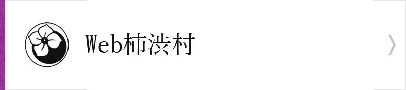 Web柿渋村